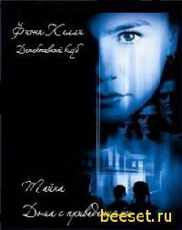 Тайна дома с привидениями