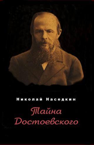 Тайна Достоевского (Сборник)