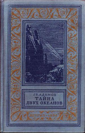 Тайна двух океанов(изд.1954)