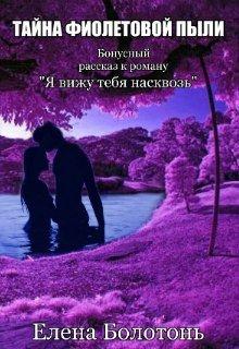 Тайна фиолетовой пыли. История любви [бонусный рассказ к роману «Я вижу тебя насквозь»]