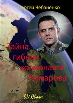 Тайна гибели космонавта Комарова