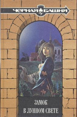 Тайна Голубых Болот [Из сборника «Замок в лунном свете»]