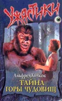 Тайна Горы Чудовищ [The Mystery Of Monster Mountain]