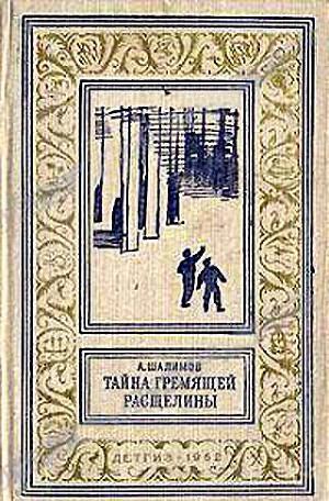 Тайна Гремящей расщелины ( издание 1962 г.)