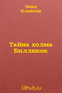Тайна холма Билликок