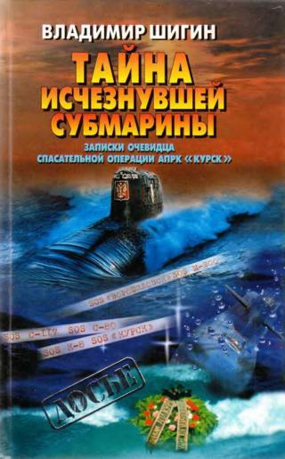 Тайна исчезнувшей субмарины. Записки очевидца спасательной операции АПРК