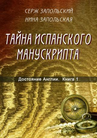 Тайна испанского манускрипта [publisher: SelfPub.ru]