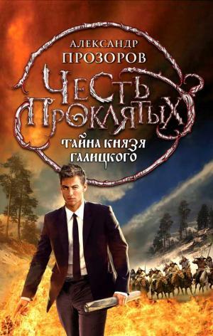 Тайна князя Галицкого