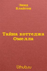 Тайна коттеджа ''Омелла''
