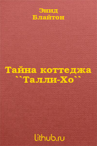 Тайна коттеджа ``Талли-Хо`` [The Mystery of the Tally-Ho Cottage]
