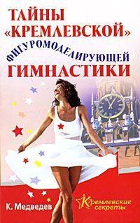 Тайна кремлевской фигуромоделирующей гимнастики