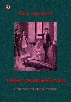 Тайна кровавой руки: Приключения Фрица Стагарта