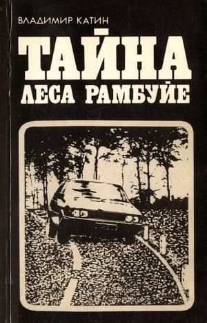 Тайна леса Рамбуйе