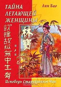 Тайна Летающей Женщины или Исповедь Старейшины Чая