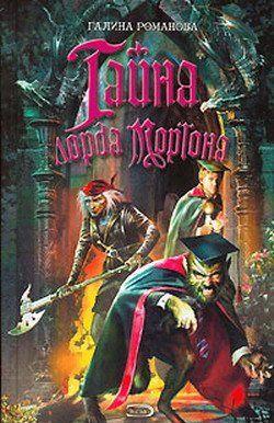 Тайна лорда Мортона