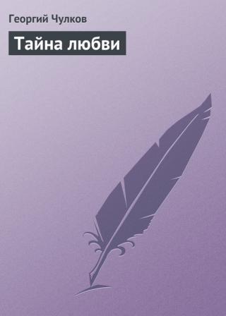 Тайна любви [в старой орфографии]