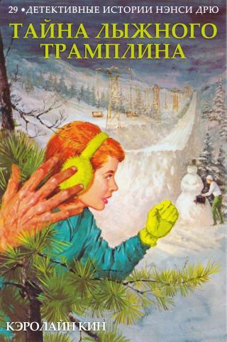 Тайна лыжного трамплина [The Mystery at the Ski Jump]