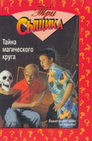 Тайна магического круга [The Mystery Of The Magic Circle]