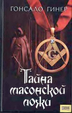 Тайна масонской ложи
