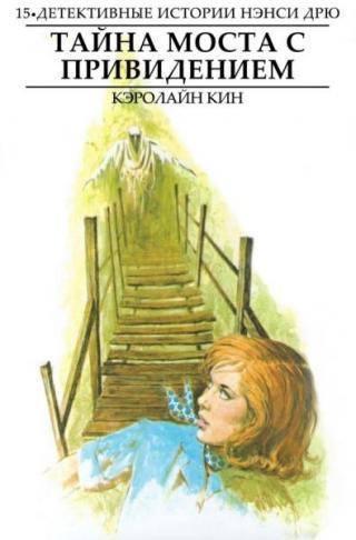 Тайна моста с привидением [The Haunted Bridge]