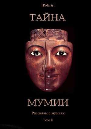 Тайна Мумии. Рассказы о мумиях. Том II