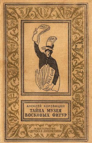 Тайна музея восковых фигур(изд.1965)