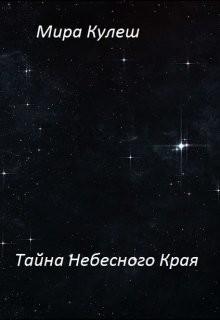 Тайна небесного Края (СИ)