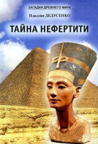 Тайна Нефертити [сборник]
