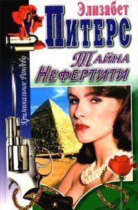 Тайна Нефертити