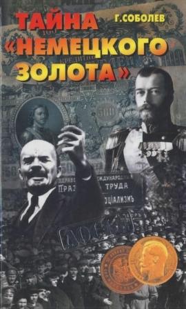 """Тайна """"немецкого золота"""""""