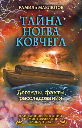 Тайна Ноева ковчега [Легенды, факты, расследования]