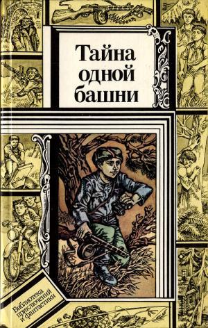 Тайна одной башни (сборник)