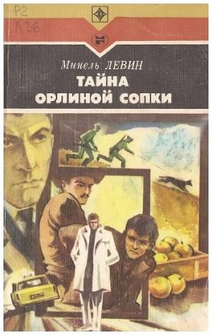 Тайна Орлиной сопки (сборник)