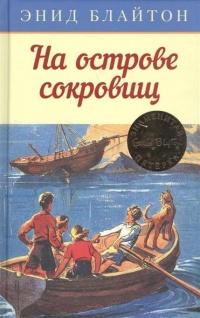 Тайна острова сокровищ [Five On a Treasure Island]