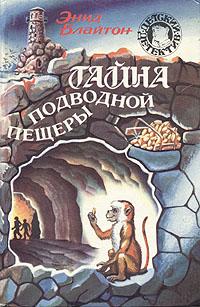 Тайна подводной пещеры [Five Go to Demon's Rocks]