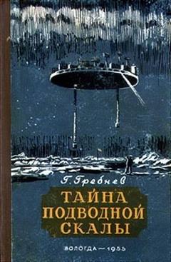 Тайна подводной скалы [Сборник]
