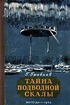 Тайна подводной скалы (Сборник)