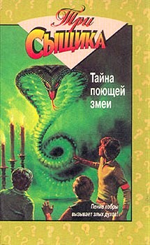 Тайна поющей змеи [The Mystery Of The Singing Serpent]
