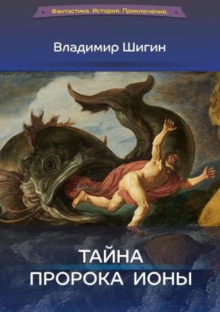 Тайна пророка Ионы