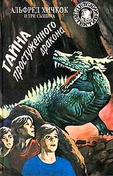 Тайна простуженного дракона [The Mystery Of The Coughing Dragon]