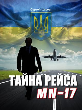 Тайна рейса МН-17