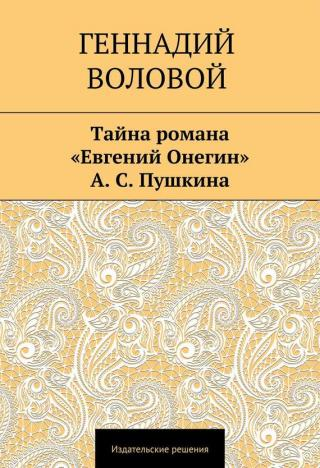 Тайна романа «Евгений Онегин» А.С.Пушкина