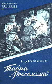 Тайна «Россомахи» (сборник)