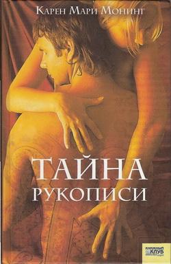 Тайна рукописи [Darkfever-ru]