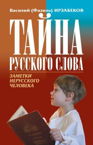 Тайна русского слова. Заметки нерусского человека