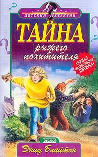 Тайна рыжего похитителя [Five Fall Into Adventure]