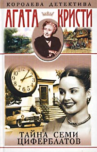 Тайна семи циферблатов [The Seven Dials Mystery-ru]