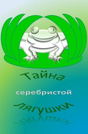Тайна серебристой лягушки (СИ)