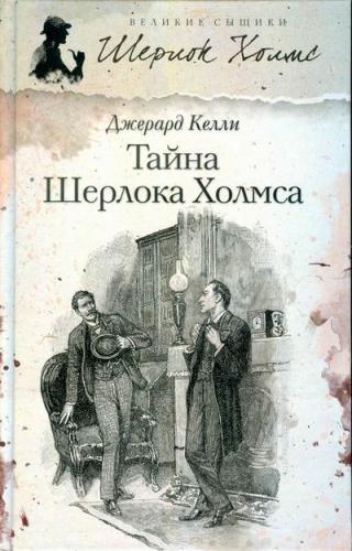 Тайна Шерлока Холмса