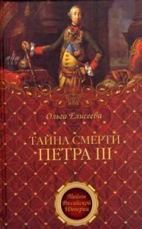 Тайна смерти Петра III